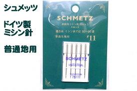 シュメッツ 家庭用ミシン針 130/705H(HAX1) 11号 5本入 郵便送料84円から