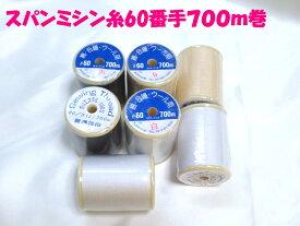 特価スパンミシン糸 60番手 700m巻 一般生地用 郵便送料200円から