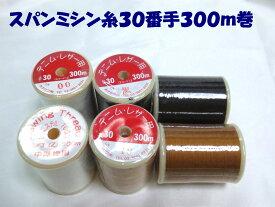 特価スパンミシン糸 30番手 300m巻 厚手の生地用 郵便送料200円から