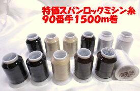 特価スパンロックミシン糸 90番 1500m巻 12個以上で送料無料!