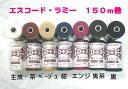 エスコード レザークラフト用麻糸◆中細タイプ150m巻
