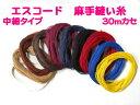 エスコード クラフト用 麻手縫い糸 中細 30m 郵便送料84円から