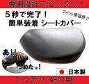 被せるだけで ぴったりフィット! 日本製 簡単装着 シートカバー ホンダ トゥデイAF61用 原付/スクーター/バイク 補修用