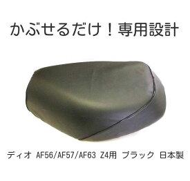 シートカバー ディオ AF56/AF57/AF63 Z4用  ブラック 被せるだけで ぴったりフィット! 日本製 簡単装着 原付/スクーター/バイク 補修用