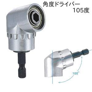 角度ドライバー105度 ドリルソケット 6.35mm アングルドライバー 電動ドライバー対応 電動ドリルビット
