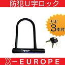 防犯 U字ロック バイク・スクーターに X-EUROPE/U字ロック/(180mm×245mm)/XL-201【クロスヨーロッパ U字ロック】
