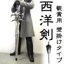 【再入荷】実物大 摸造刀 ソード 西洋剣 壁飾り 観賞用 壁掛けタイプ 1/1サイズ