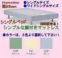【送料無料】【即納可能】フランスベッド製カジュアルシングルベッドFBM-801マルチラスハードスプリングシングルサイズ日本製レッグ付きボトムベッドFranceBedシンプルヘッドレスシングルベッド国内