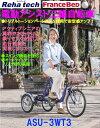 送料無料/在庫あり即納可能フランスベッドFranceBed アクティブシニアの買物外出便利な電動アシスト三輪自転車ASU-3WT3 リハテック健康サポートサイク...