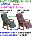 【送料無料】【即納可能】koizumiコイズミ製ハイバック高座椅子フットレスト付きリクライニングチェア楽座リクライニ…