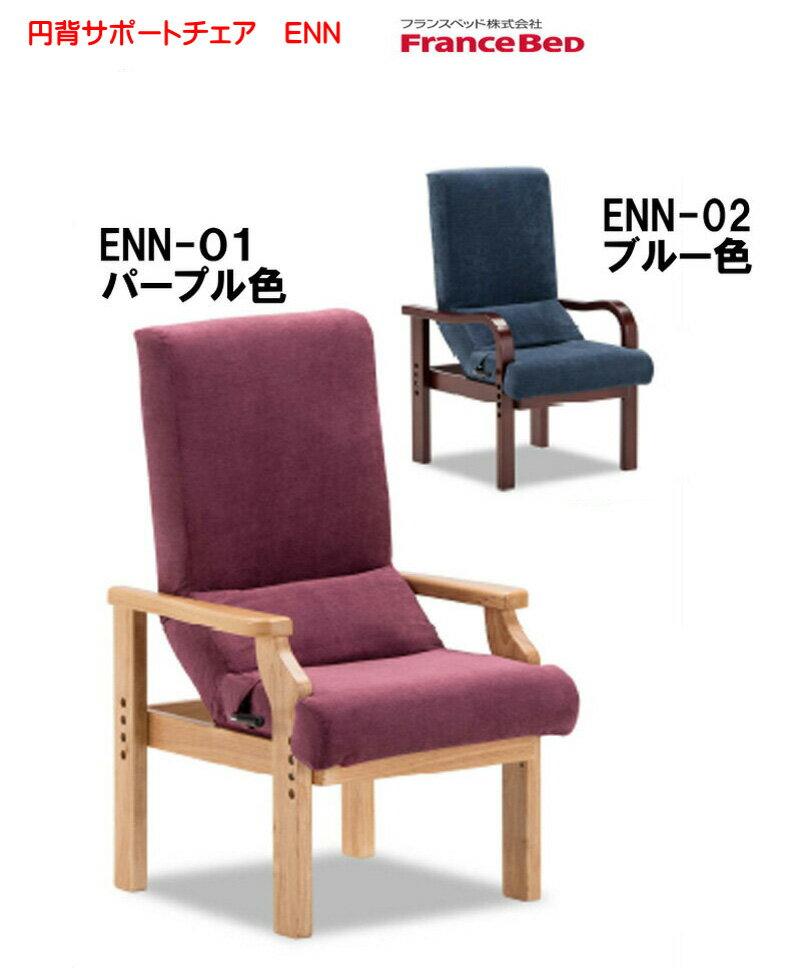 【送料無料】【即納可能】フランスベッド 円背サポートチェアENN ENN-01パープル色 ENN-02ブルー色リハテック介護椅子リハビリ介護チェア高座椅子リクライニングチェア猫背対策椅子らくらくチェア高齢者用介護座椅子リクライナー肘掛椅子肘付きリラックスチェア背中フィット
