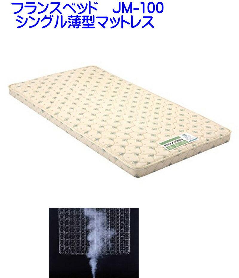 【送料無料】【即納可能】フランスベッド製衛生マットレス2段ベッド用マットレス薄型スプリングマットレスFRANCEBEDフランスベット厚さ10cm厚みロフトベッド対応チェストベッド用ハイベッド用ミドルベッド用3段ベッド用高密度連続スプリングマットレスJM100日本製JM-100