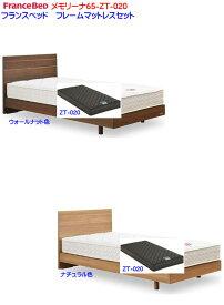 【送料無料】在庫あり【即納可能】フランスベッド製シングルベッド数量限定特価メモリーナ65-ZT020日本製フレームマットレスセットZT-020シングルサイズSレッグタイプFranceBedオリジナル創立65周年記念モデル木製フラット型セットベッド2色WNウォールナット色NAナチュラル色