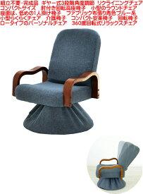 【送料無料】【即納可能】撫子【なでしこ・完成品】ギヤー式3段階角度調節リクライニングチェア 肘付き回転高座椅子ラウンド椅子ファブリック布張り青色ブルー系らくらくチェア介護椅子コンパクト安楽椅子やすらぎチェア収納型パーソナルチェア 360度回転式リラックスチェア