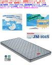 【送料無料】【即納可能】フランスベッド製 薄型マットレス 2段ベッド用マットレス 超薄型スプリングマットレス JM-10…