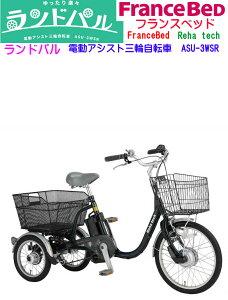 【送料無料】在庫あり【即納可能】フランスベッド FranceBed 電動アシスト三輪自転車ASU-3WSR ランドパル リハテック健康サイクルRehatech 日本製ASU3WSR 電動補助3輪車 電動アシスト付き3輪車 サイ