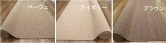 ウール6畳用カーペット防炎防災絨毯じゅうたん日本製安い激安お得六畳人気お勧め丸巻きループ【品名ニューポート】江戸間6畳6帖261×352cm
