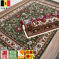 カーペット6畳ラグベルギー絨毯じゅうたんおしゃれ六畳6帖送料無料赤白緑レッドブルーグリーンアイボリ安い激安【商品名SHIRAZ1170】約6畳240×330cm