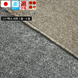 アース防ダニ 抗菌 カーペット 6畳 絨毯 じゅうたん グレー ベージュ ループ シンプル ナチュラル 折り畳み 日本製 国産 忌避効果 【品名 タフネス】 江戸間 6畳 261×352cm