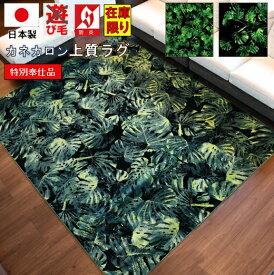 ラグ 洗える おしゃれ 1.5畳 ラグマット 絨毯 カーペット 防炎 モンステラ 日本製 緑 グリーン ■廃盤 フォレスト パーク 130×185cm