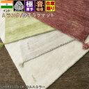 絨毯 ギャッベ 3畳 200×250 ラグ 厚手 ラグマット ウール ギャベ じゅうたん インド製 羊毛 北欧 輸入 掃除 サイズ おしゃれ かわいい ギャッペ HORUS COLOR ホルスカラー 【品名 NEW/ギャッベ2】 200×250cm
