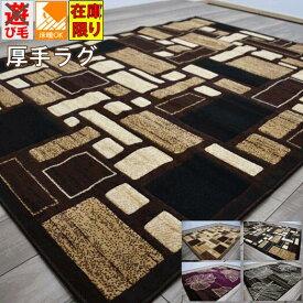 ラグ おしゃれ 3畳 絨毯 アウトレット 北欧 ラグマット じゅうたん カーペット 厚手 デザイン アート 三畳 中敷き 通販 販売 【品名 柄込ジブリール】 約3畳 160×220cm