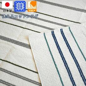 ラグ 洗える 3畳 三畳 ラグマット 綿 コットン 夏物 カーペット 抗菌 防臭 洗濯 ウォッシャブル ブルー グレー  品名 T-カイト 3帖 180×240cm