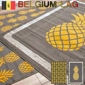 ラグ おしゃれ 絨毯 3畳 三畳 200×250 ハワイアン パイナップル カーペット ベルギー 南国 ハワイ 【NEW ラナイ Lanai】 200×250cm