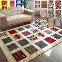 アウトレット ギャッベ 訳あり ラグ おしゃれ 3畳 カーペット 200×250 絨毯 じゅうたん 北欧 アメリカン リビング ウ…