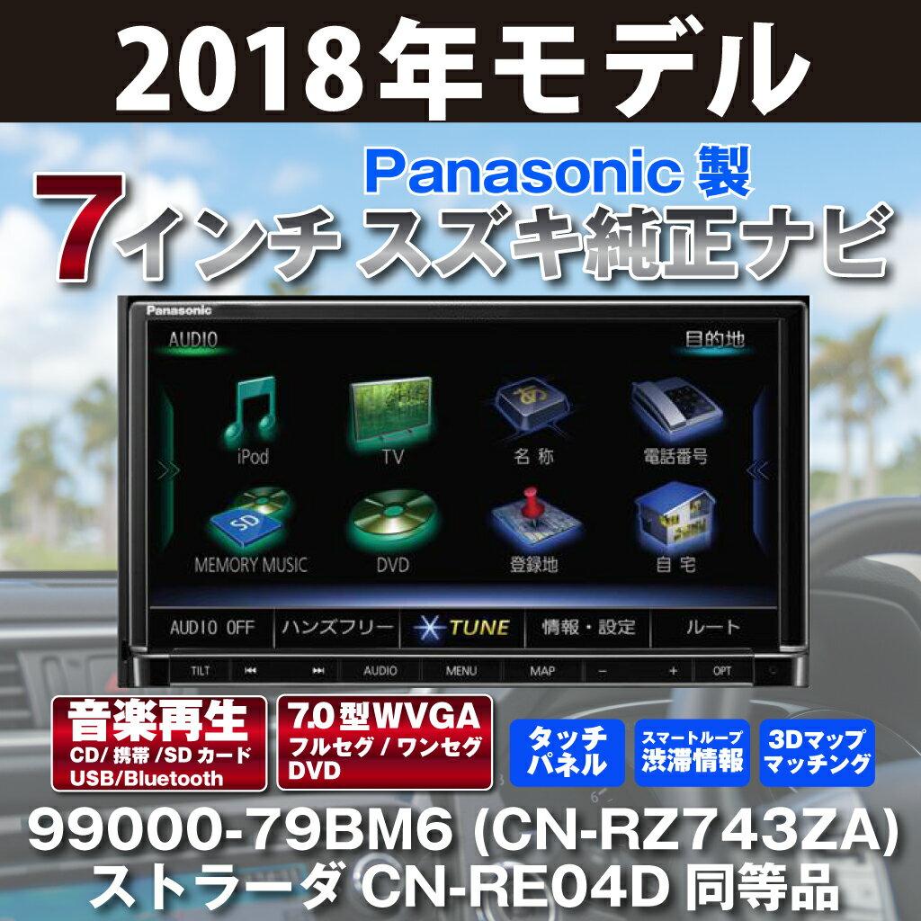 【送料無料】2018年モデル スズキ純正 7インチ 一体型 (2DIN) フルセグ (地デジ)対応 カーナビ 99000-79BM6【パナソニック 型番 ストラーダ CN-RZ743ZA】 DVD スマホ対応 3年間更新無料 インダッシュ Panasonic