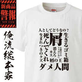 おもしろtシャツ 俺流 【屑-Tシャツ】