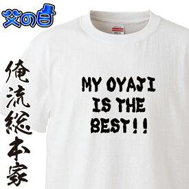 父の日-MY OYAJI IS THE BEST!!【半袖 お祝い プレゼント 還暦 父の日 父 Tシャツ tシャツプリント 大きいサイズ ギフト】