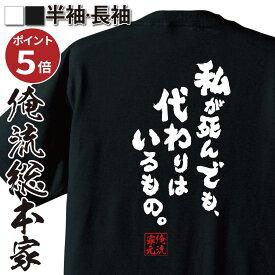 【 本日25日、店内全品ポイント5倍】おもしろtシャツ 俺流総本家 魂心Tシャツ 私が死んでも、代わりはいるもの。【メッセージtシャツおもしろ雑貨 文字tシャツ 面白いtシャツ 綾波レイ エヴァ エヴァンゲリオン ネガティブ・ニート系】