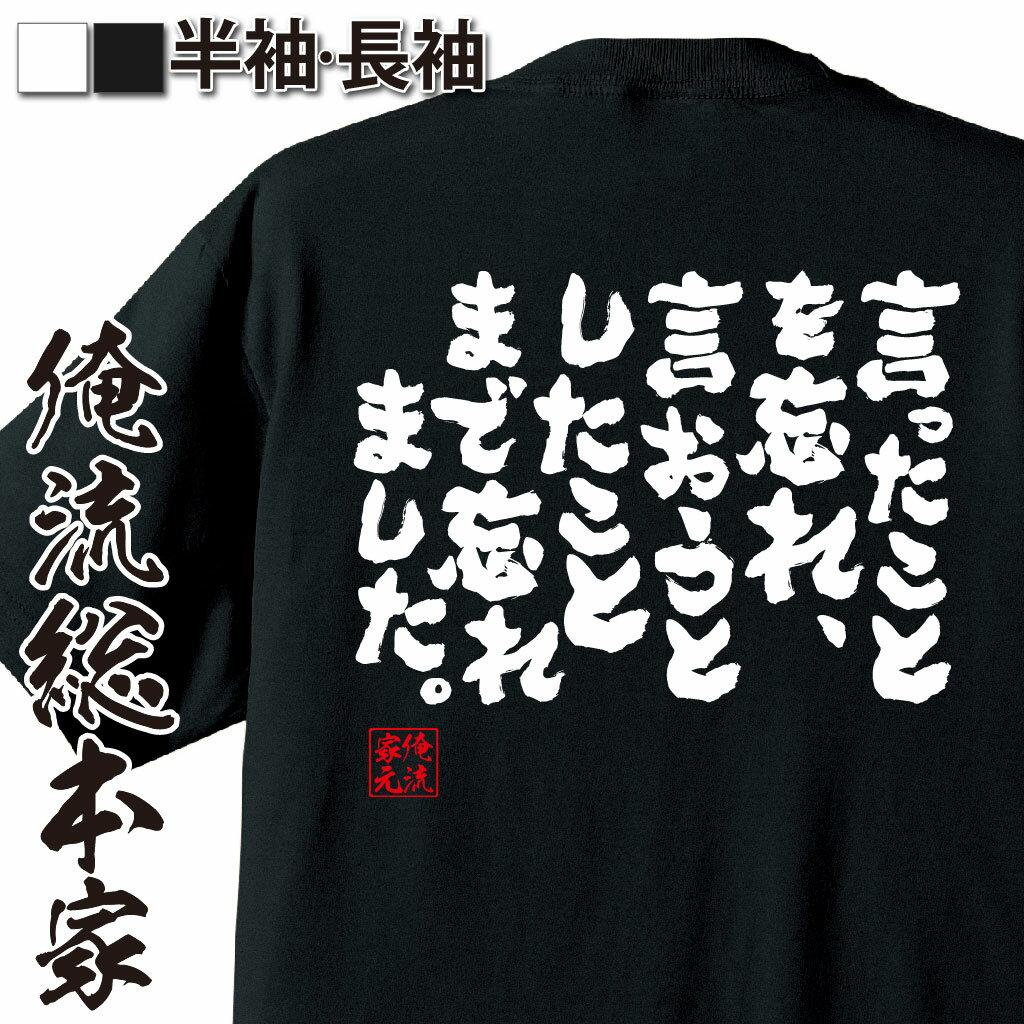 tシャツ メンズ 俺流 魂心Tシャツ【言ったことを忘れ 言おうとしたことまで忘れました】漢字 文字 メッセージtシャツ おもしろ雑貨 文字tシャツ 面白 プレゼント 外国人 お土産 おもしろ Tシャツ ふざけtシャツ 二次会 景品 オリジナルtシャツ