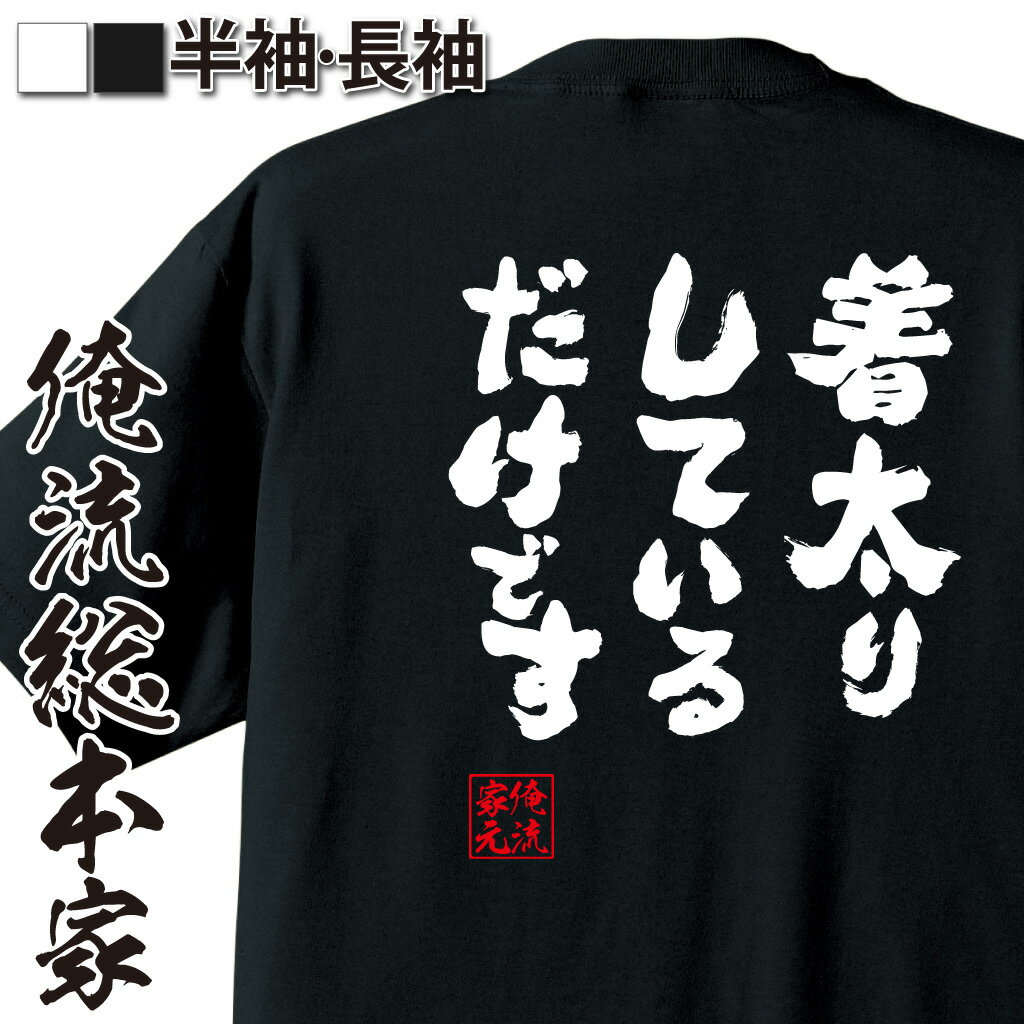 tシャツ メンズ 俺流 魂心Tシャツ【着太りしているだけです】デブ tシャツ 大きいサイズ メッセージtシャツ おもしろ雑貨| 文字tシャツ 面白いtシャツ 面白 プレゼント 外国人 お土産 ジョーク おもしろ Tシャツ 二次会 景品 オリジナルtシャツ