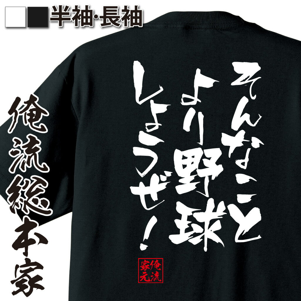 tシャツ メンズ 俺流 隼風Tシャツ【そんなことより野球しようぜ!】漢字 文字 メッセージtシャツおもしろ雑貨 お笑いTシャツ|おもしろtシャツ 文字tシャツ 面白いtシャツ 面白 大きいサイズ 送料無料 文字入り 長袖 半 日本 おもしろ プレゼント