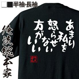 tシャツ メンズ 俺流 憩楽体Tシャツ【あまり私を怒らせない方がいい】漢字 文字 メッセージtシャツおもしろ雑貨 お笑いTシャツ|おもしろtシャツ 文字tシャツ 面白いtシャツ 面白 大きいサイズ 送料無料 文字入り 長袖 日本 おもしろ プレゼント