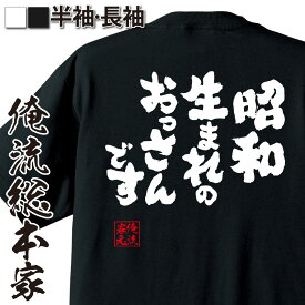 tシャツ メンズ 俺流 魂心Tシャツ【昭和生まれのおっさんです】漢字 メッセージtシャツ | プレゼント ジョーク グッズ おもしろ 文字tシャツ 面白 面白い ふざけtシャツ 二次会 景品 Tシャツ 外国人 お土産 おもしろ雑貨 オリジナルtシャツ