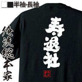 tシャツ メンズ 俺流 魂心Tシャツ【寿退社】名言 漢字 文字 メッセージtシャツおもしろ雑貨 お笑いTシャツ|おもしろtシャツ 文字tシャツ 面白いtシャツ 面白 大きいサイズ 送料無料 文字入り 長袖 半袖 誕生日 日本 おもしろ プレゼント
