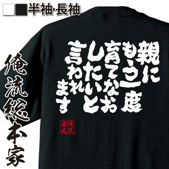 【It is said that want to re grow again in the parent】t shirt made in japan japanese t shirt men funny funny kanji black White t shirtkimono men kimono
