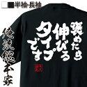 俺流総本家魂心Tシャツ「褒めたら伸びるタイプです」俺流家元が送る送料無料の語録Tシャツ!メンズでもレディースでも半袖漢字筆文字パーティーグッズダサいジョーク盛上りおれりゅうそうほんけおもしろ雑貨インパクトクラブティーパクリデザイン言葉