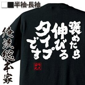 おもしろtシャツ 俺流総本家 魂心Tシャツ 褒めたら伸びるタイプです【おもしろ雑貨 漢字 文字 おもしろ プレゼント 面白 tシャツ メッセージtシャツ 文字tシャツ 長袖 日本語tシャツ ふざけt お笑い インスタ映え ポジティブ・やる気系】