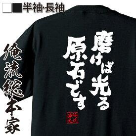 tシャツ メンズ 俺流 魂心Tシャツ【磨けば光る原石です】名言 漢字 文字 メッセージtシャツ おもしろ雑貨| 文字tシャツ 面白 大きいサイズ 文字入り プレゼント バックプリント 外国人 お土産 ティーシャツ ジョーク 日本語 メンズ おもしろt