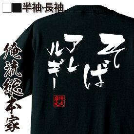 tシャツ メンズ 俺流 隼風Tシャツ【そばアレルギー】名言 漢字 文字 メッセージtシャツおもしろ雑貨 お笑いTシャツ|おもしろtシャツ 文字tシャツ 面白いtシャツ 面白 大きいサイズ 送料無料 文字入り 長袖 半袖 日本 おもしろ プレゼント