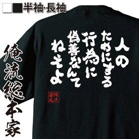 おもしろtシャツ 俺流総本家 魂心Tシャツ 人のためにする行為に偽善なんてねえよ【漢字 文字 メッセージtシャツおもしろ雑貨 お笑いTシャツ おもしろtシャツ 文字tシャツ 面白いtシャツ 面白 大きいサイ百獣の王 武井壮 背中で語る 名言】
