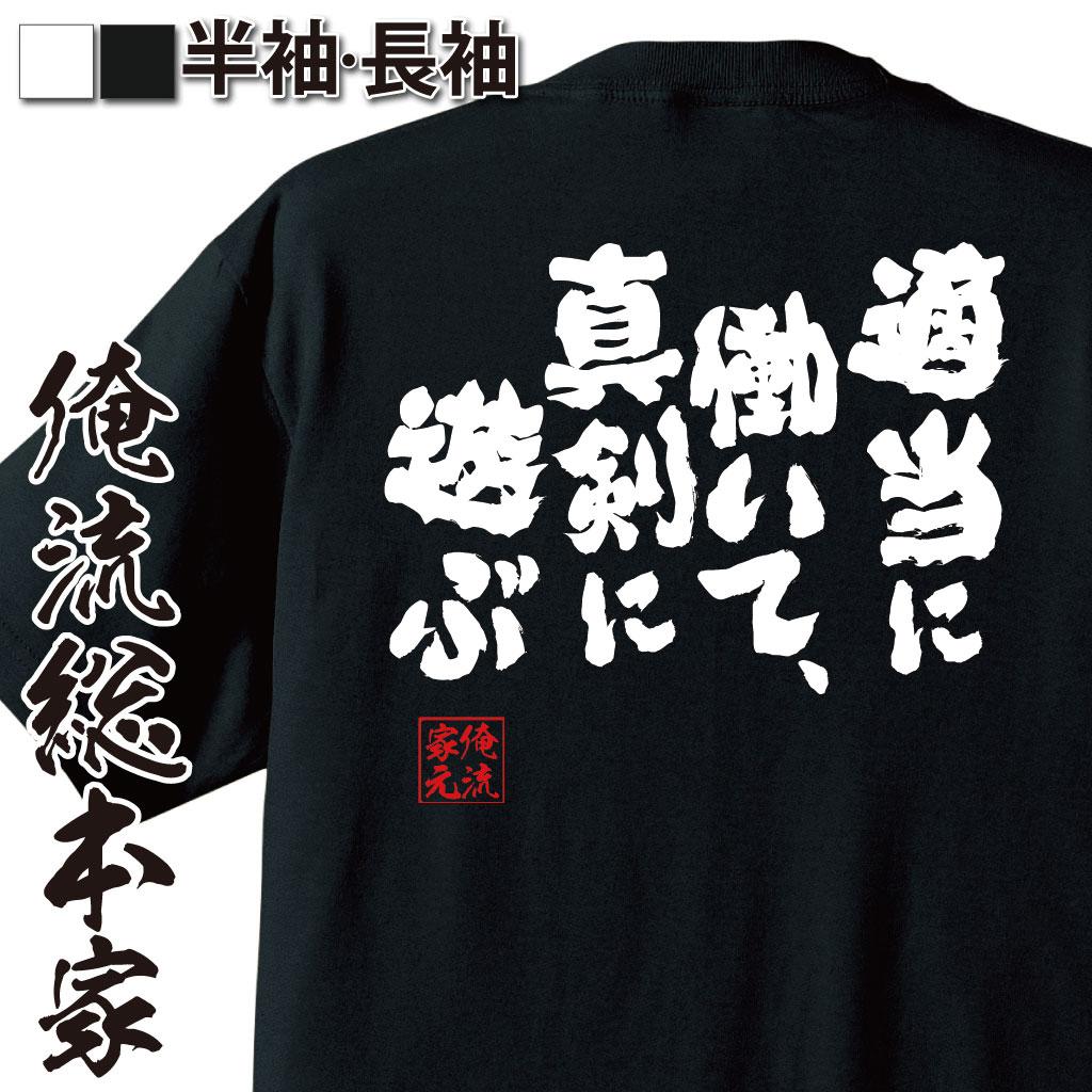 tシャツ メンズ 俺流 魂心Tシャツ【適当に働いて、真剣に遊ぶ】 漢字 |文字tシャツ プレゼント おもしろ ふざけtシャツ 外国人 お土産 面白 おもしろtシャツ 大きいサイズ 面白いtシャツ 男性 メッセージtシャツ バックプリント 文字入り ネタtシャツ 名言 おもしろ雑貨
