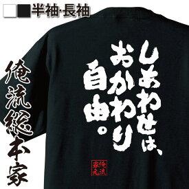 tシャツ メンズ 俺流 魂心Tシャツ【しあわせは、おかわり自由。】漢字 文字 メッセージtシャツ| おもしろ プレゼント 面白 おもしろ雑貨 文字tシャツ 長袖 大きいサイズ ジョークTシャツ 日本村上ゆき