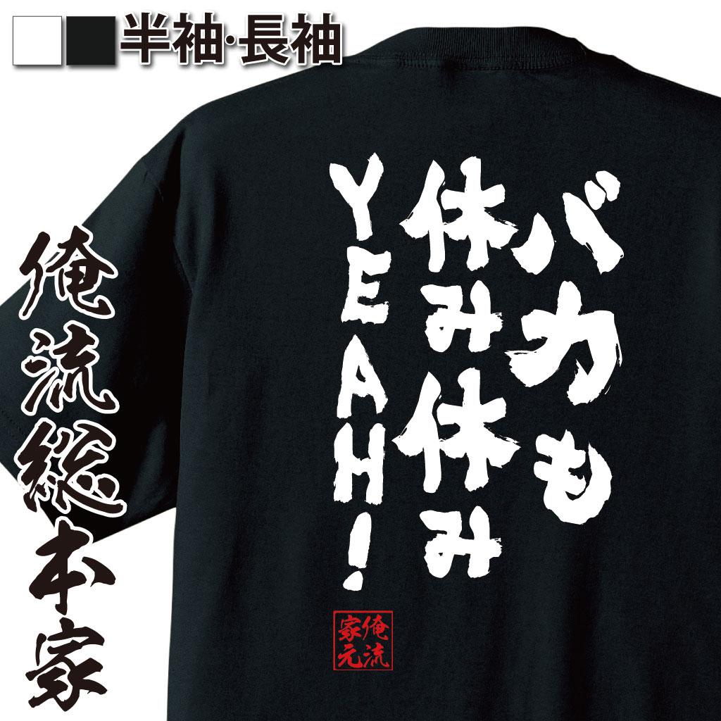tシャツ メンズ 俺流 魂心Tシャツ【バカも休み休みYEAH!】漢字 文字   文字tシャツ 面白いtシャツ プレゼント おもしろ 長袖 tシャツ 外国人 お土産 面白 メッセージtシャツ おもしろキャッチフレーズ