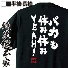 tシャツ メンズ 俺流 魂心Tシャツ【バカも休み休みYEAH!】漢字 文字 | 文字tシャツ 面白いtシャツ プレゼント おもしろ 長袖 tシャツ 外国人 お土産 面白 メッセージtシャツ おもしろキャッチフレーズ