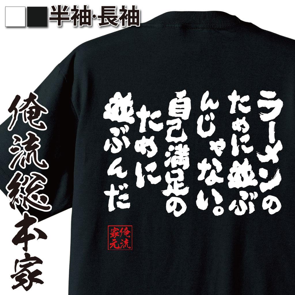 tシャツ メンズ 俺流 魂心Tシャツ【ラーメンのために並ぶんじゃない。自己満足のために並ぶんだ】漢字 文字 メッセージtシャツおもしろ雑貨 お笑いTシャツ|おもしろtシャツ 文字tシャツ 面白いtシャ銀魂 アニメ